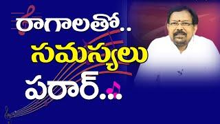 రాగాలతో సమస్యలు పరార్ | Pranati Television | Srinivasa Gargeya