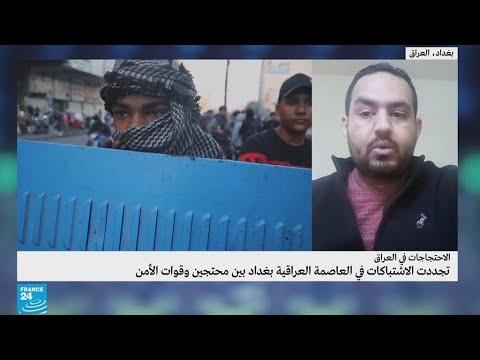 المظاهرات في العراق: الأمم المتحدة تدين استخدام بنادق صيد الطيور ضد المحتجين  - 21:00-2020 / 2 / 18