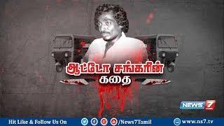 auto-shankar-story-news7-tamil
