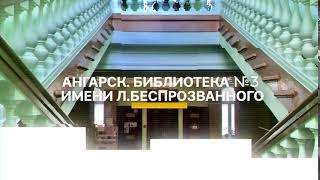 Ангарск. Библиотека №3 имени Л.Беспрозванного