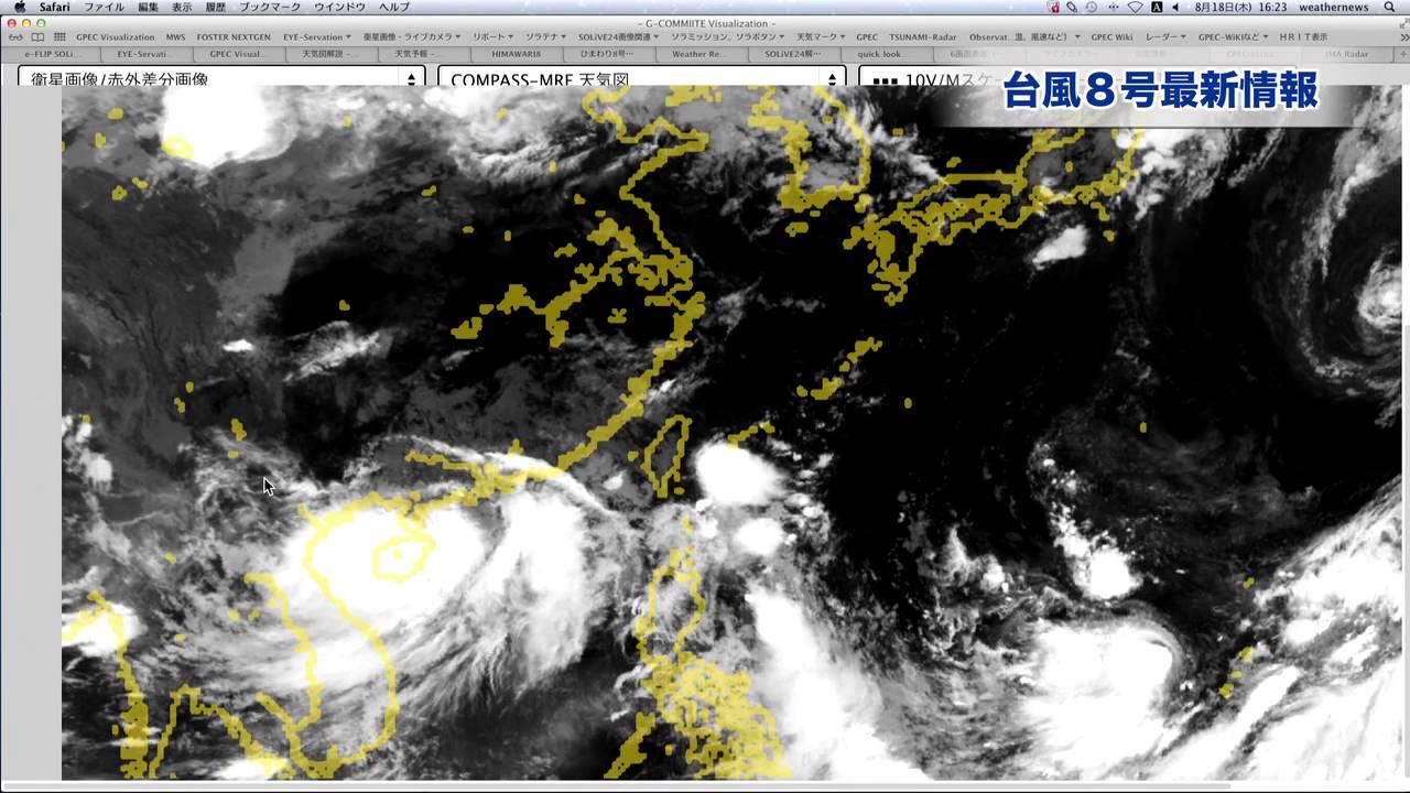 臺風8號 日本への影響なし 2016.08.18 18時更新 ウェザーニュース - YouTube