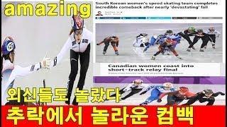 외신들도 놀랐다 어메이징 여자 쇼트트랙 계주팀!