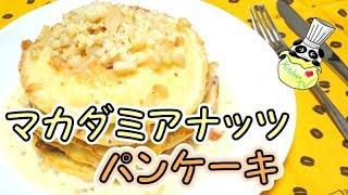 マカダミアナッツソース パンケーキレシピ Pancake (Macadamia Nuts Source) Recipe【パンダワンタン】