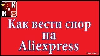 видео Как вести спор на Алиэкспресс