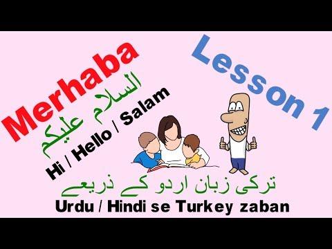 Learn Turkish Through Urdu Hindi - Lesson 1 | 1 اردو / ہندی کے ذریعے ترکی سیکھیں - سبق
