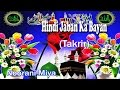Download Hindi Jaban Ka Bayan ☪☪ Very Important Takrir ☪☪ Noorani Miya [HD] MP3 song and Music Video