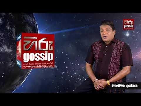 Hiru Gossip - Astrology Discussion With Nishantha Perera - 20-10-2017