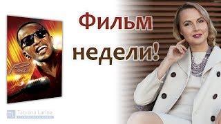 """Фильм недели """"Рэй"""" 2004 год / США"""