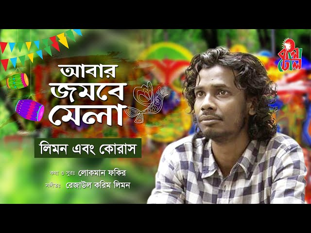 Abar Jombe Mela by Leemon & Chorus – Boishakhi Songs 2020 mp3 Download