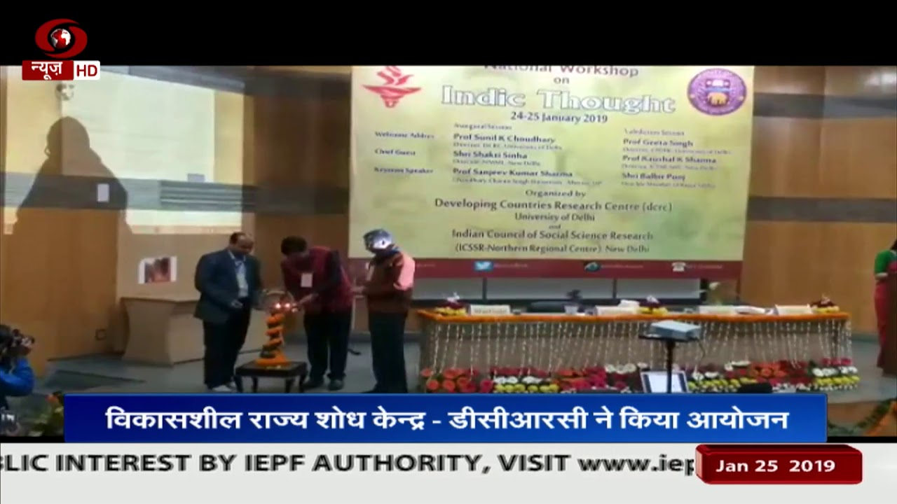 Delhi University organised National workshop on Indic thought