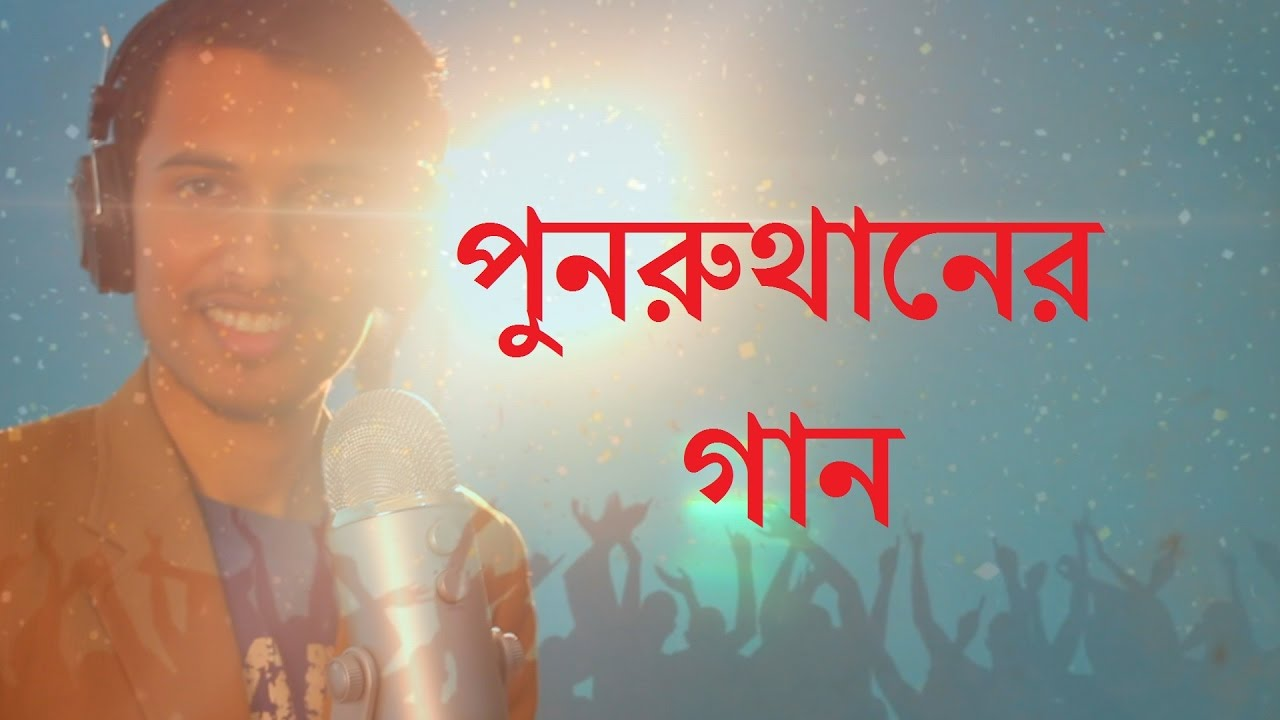 Easter 2017 Song Bangla যীশু উঠেছেন | Rocky Talukder | 10,000 Reasons Bangla Christian Song