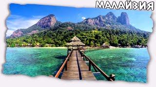 Что за остров Тиоман в Малайзии 🏞