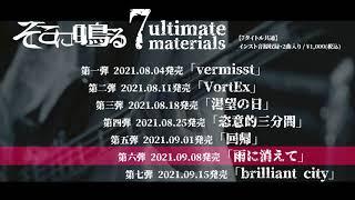 そこに鳴る「7 ultimate materials」全曲試聴トレーラー