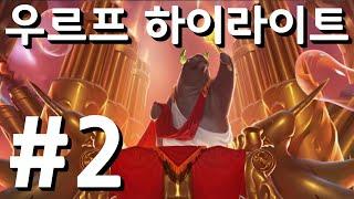 우르프 하이라이트 #2 [리그오브레전드]