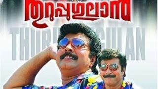Malayalam Full Movie - Thuruppu Gulan  | Full HD