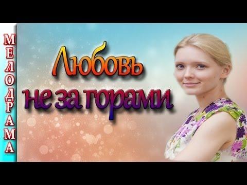 Мелодрамы односерийные 2016 Любовь не за горами , Россия