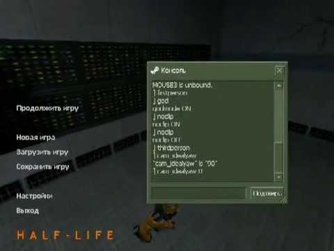 Как включить читы на half-life (god,noclip и thirdperson)