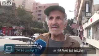 مصر العربية | إيه اللي ناقصك لتحقيق الرفاهية؟.. الشارع يجيب