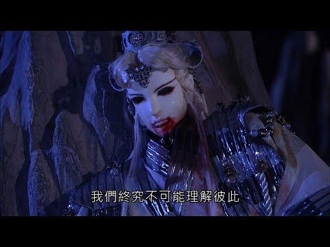 霹靂驚濤 - 我不信 殺青的是練一魂雙體的影帝...QQ