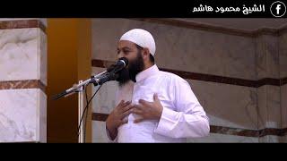 الشيخ محمود هاشم   خطب الجمعة   كُن صادقاً