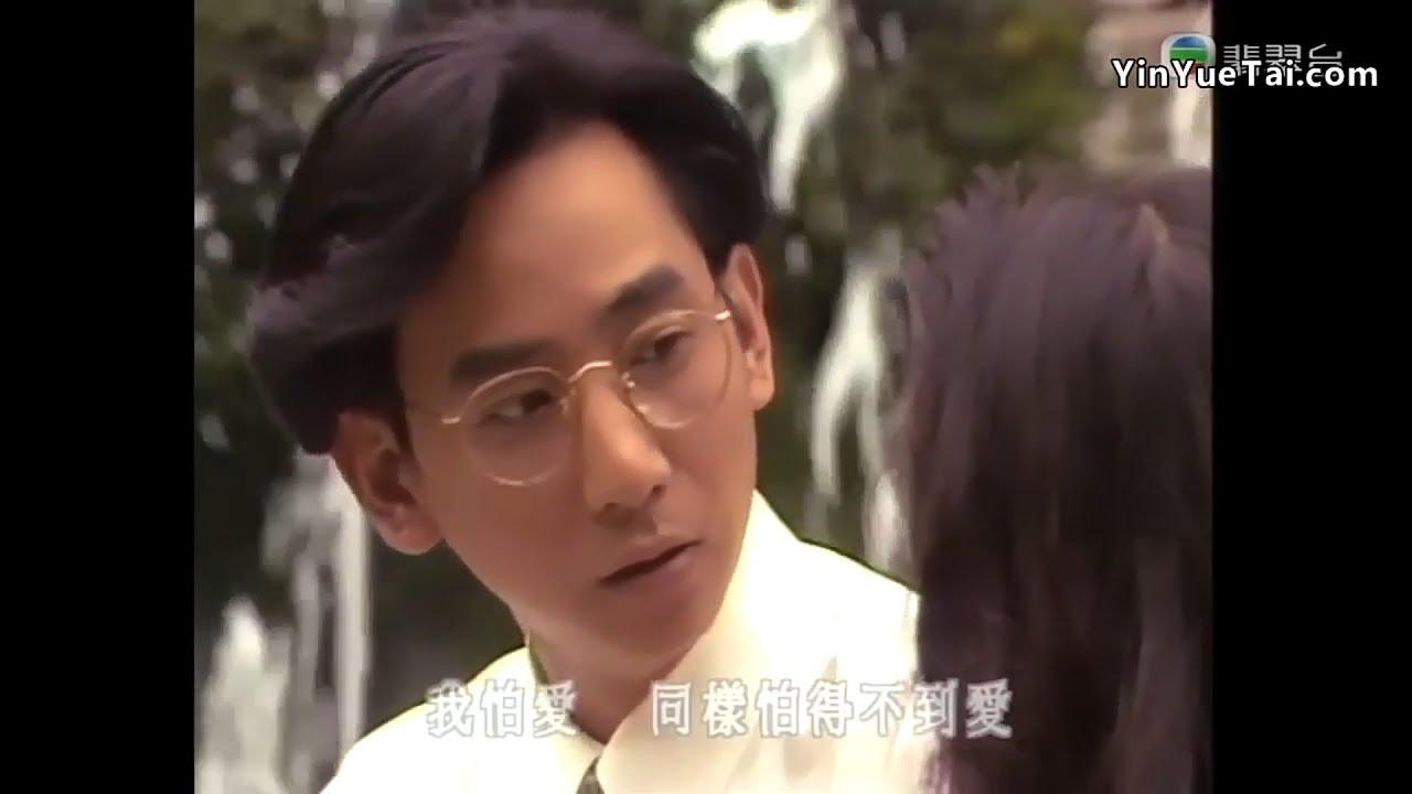 相逢何必曾相識 蔣志光 韋懿珊 TVB正版粵語MV - YouTube