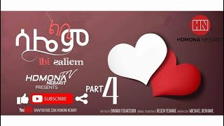 HDMONA - Part 4 - ልቢ ሳሌም ብ ቢንያም ፍስሃጽዮን Lbi Salem by Biniam Fishatsion - New Eritrean story 2019