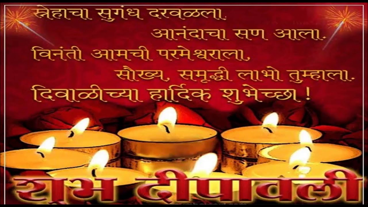 Beautiful happy diwalideepawali 2016 sms wishes in marathi beautiful happy diwalideepawali 2016 sms wishes in marathi greetings whatsapp video full hd kristyandbryce Choice Image
