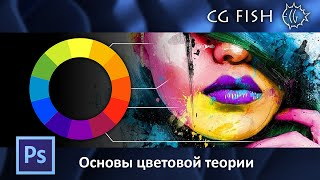 видео Цветовой круг: гармоничные сочетания цветов