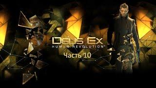 Прохождение Deus Ex: Human Revolution часть 10 [Плащ и кинжал]