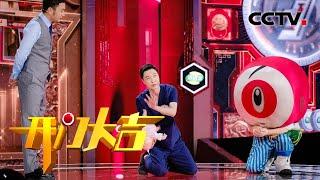 《开门大吉》 20200629| CCTV综艺