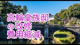 高輪皇族邸の改修費用5億円台に縮減(皇室hmch) 高輪皇族邸 検索動画 15