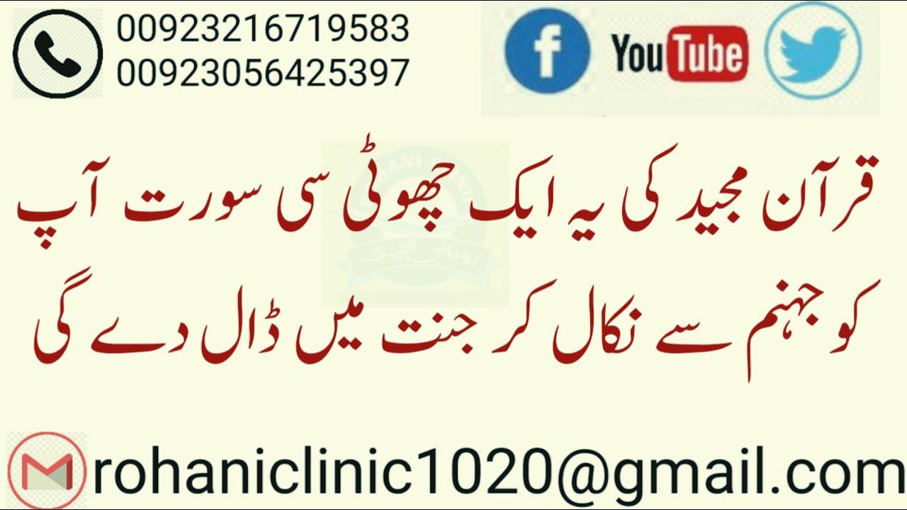 Jannat mein Dakhil Hone Ka Wazifa // Jannat Mein Le Jane Wala Amal // Masnoon Amaal