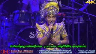 [Live-4K] อย่าตั๋วหลายอ้ายแฮงโง่ - โหน่ง วิชิตชัย ประถมบันเทิงศิลป์ มินิคอนเสิร์ต (คมชัด 4K)