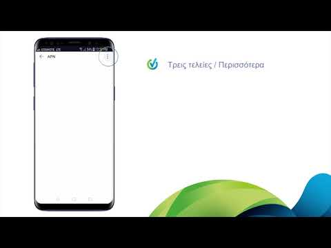 COSMOTE Hints & Tips - Δημιουργία APN σε Android συσκευή