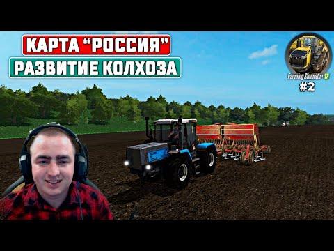 "Farming Simulator 17. Карта ""Россия"" Развитие колхоза #2"