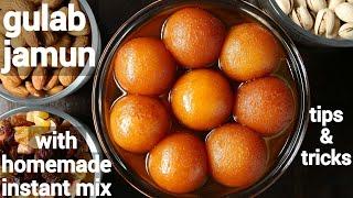 gulab jamun recipe with homemade instant mix   गुलाब जामुन रेसिपी   gulab jamun with milk powder