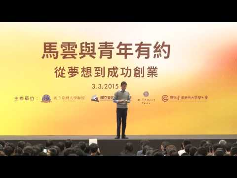 Jack Ma's Speech at the National Taiwan University - (in Chinese)