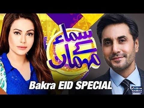 Adnan Siddiqui | Samaa Kay Mehmaan | Bakra Eid Special | SAMAA TV | Sadia Imam | 23 August 2018