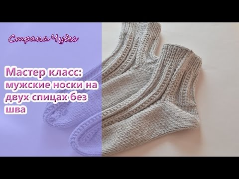 Носки короткие мужские спицами