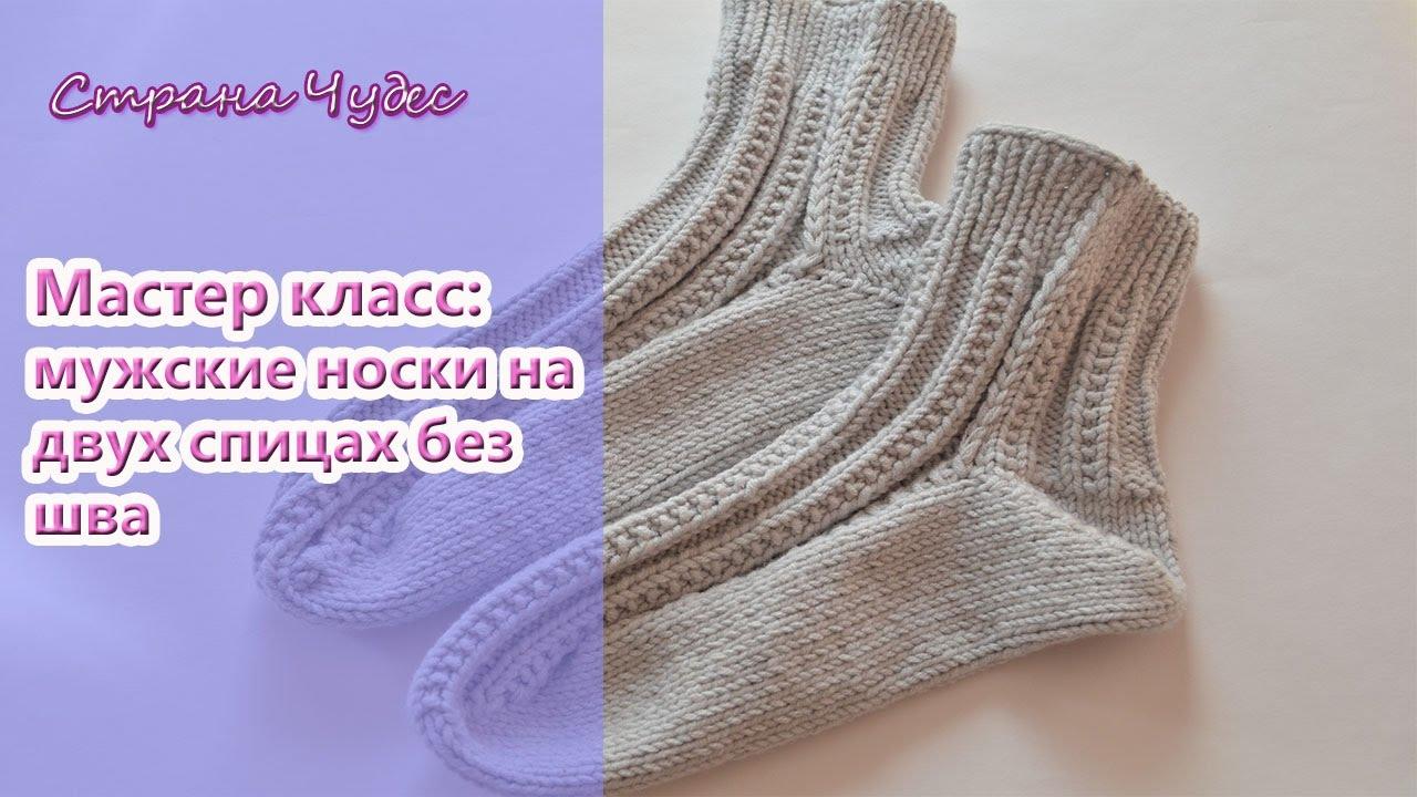 как связать мужские носки спицами советы 2018 2019