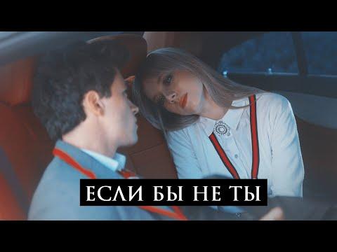 Carla & Samuel - Если бы не ты