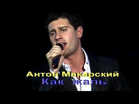 Видео, Антон Макарский- Как жаль