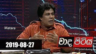 Wada Pitiya | 27th August 2019 Thumbnail