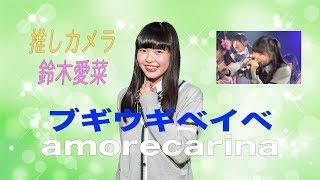2018年1月29日現在13名で活動中◇ 【Twitter】アモレカリーナ名古屋 http...