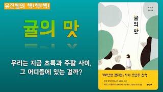 유진쌤의 책!책!책! - 99. 귤의 맛 (청소년 추천…