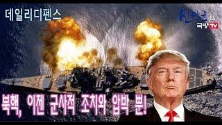 협상결렬! 북핵, 이제는 군사옵션 포함한 강력한 압박으로!