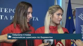 Европейските шампионки по бадминтон сестри Стоеви получиха почетния знак на Министерството на спорта