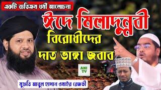 Bangla Waz   Eid E Miladunnabi   New Bangla Waz   Eid E Milad Un Nabi Waz    Abul Hasan Omair Rezvi