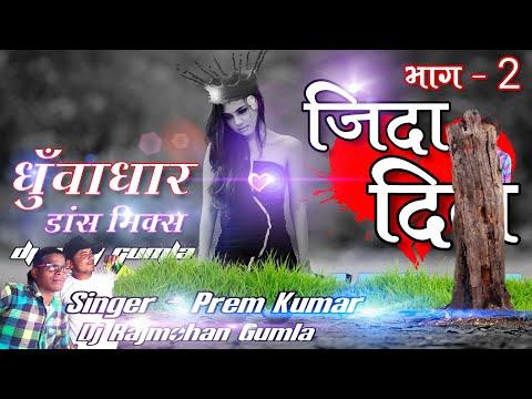 Jinda Dil Part 2 Dj Song || Tore Hath Se De De Jahar || Hit Song || Dj Anuj Gumla