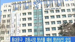 [서울뉴스] 동대문구, 경동시장 청년몰 예비 청년상인 …